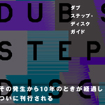Dubstep Disc Guide